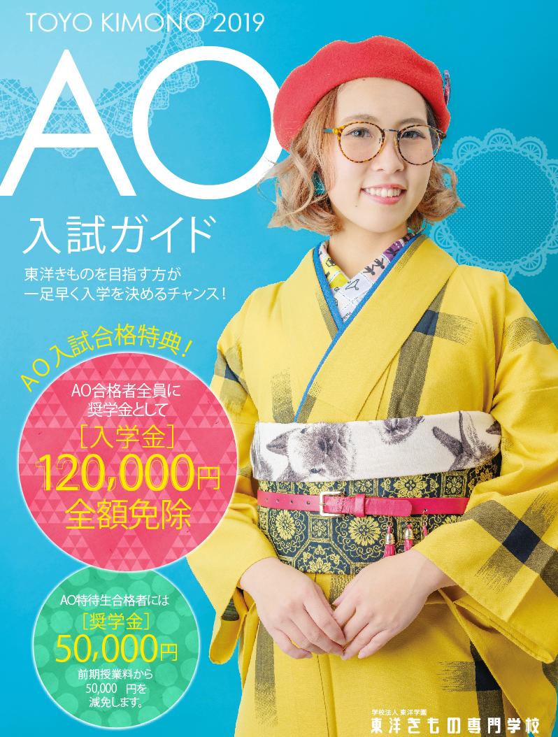2019AO入試表紙