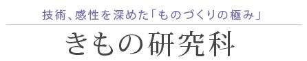 20_21_kimonokenkyu1