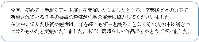 手作りアート展紹介