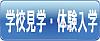 btn_kengaku-01