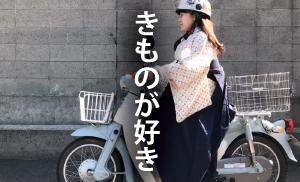 kimono-de-Bike