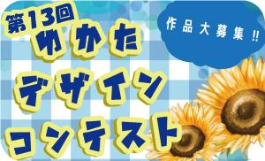 yukata_desige