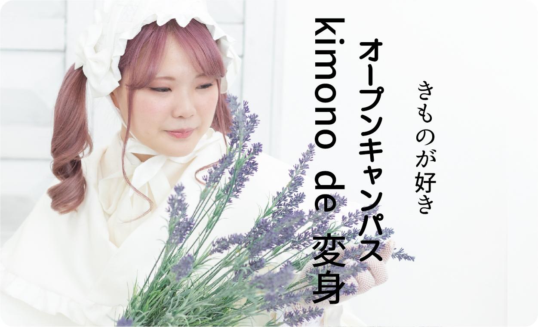 kimono_de_変身アイコン_100