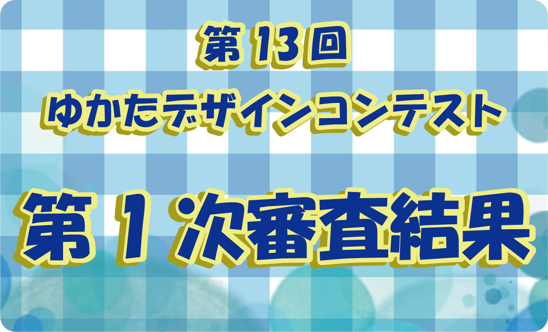 kimono_yukatadesign_ contest_13